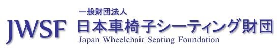 一般財団法人日本車椅子シーティング財団